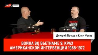 Клим Жуков, Война во Вьетнаме 9: Крах американской интервенции 1968-1972