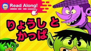 Japanese cartoon with English translations and subtitles - The Fisherman & Kappa - Learn Japanese