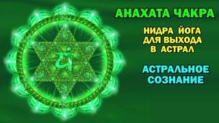 Нидра Йога для выхода в Астрал. Анахата чакра. Астральное сознание.  часть 1