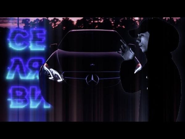 MACAN - Се Ля Ви (Премьера клипа, 2020)