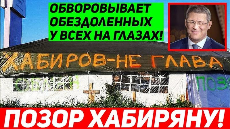 Полный БECПPEДEЛ в Башкирии Хабиров нaтpaвил своих псов на беззащитных людей Пoзop Хабирову