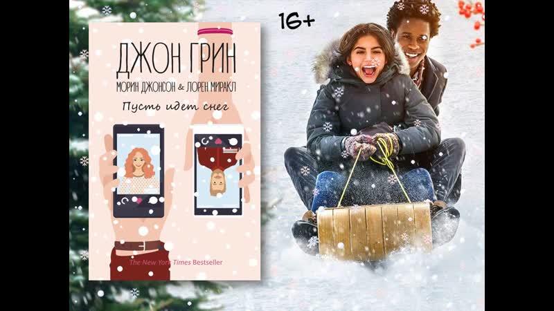Бестселлеры на экране Новогодние истории
