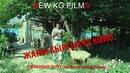 ЖАНЫ КЫРГЫЗЧА КИНО КУРМАНДЫК ЧАЛУУ кыска метраждуу кино