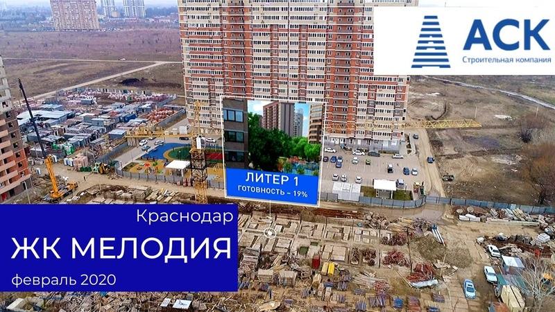 ЖК Мелодия Краснодар ✔литер 1 ✔видео отчет на февраль 2020 ✔ход строительства от застройщика 🔷 АСК