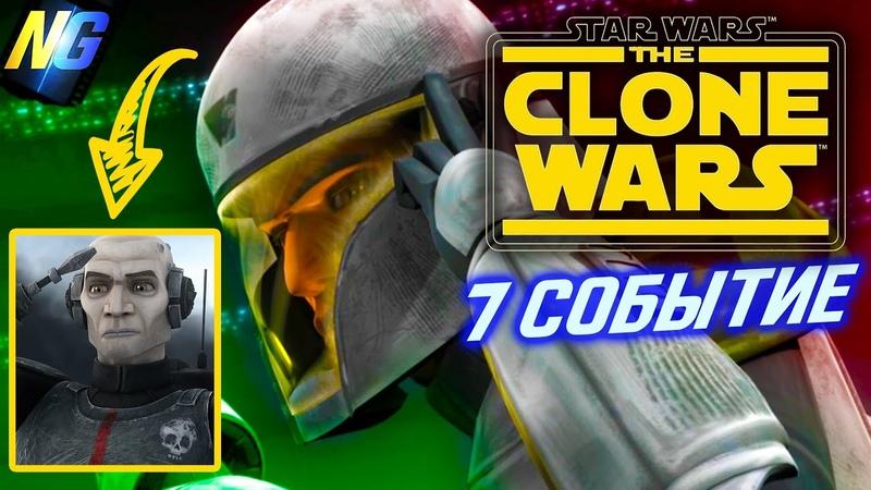 Отряд Домино Худшие но лучше клоны Звёздные войны Войны клонов 7 событие