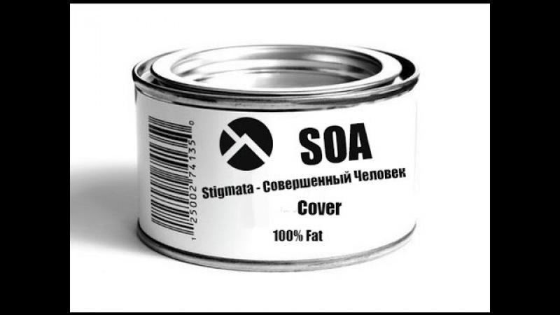 SOA Unity - Eleventh impo - совершенный человек (Stigmata cover)