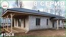 Популярный проект 913 одноэтажный дом из газобетона на УШП