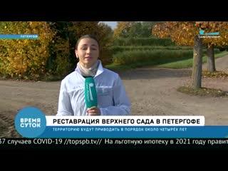 Реставрация верхнего сада в Петергофе