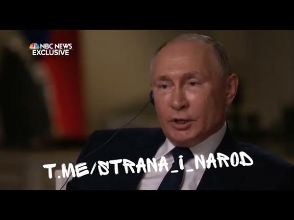 На телеканале Россия 24 вырезали кусок из интервью Путина телеканалу NBC