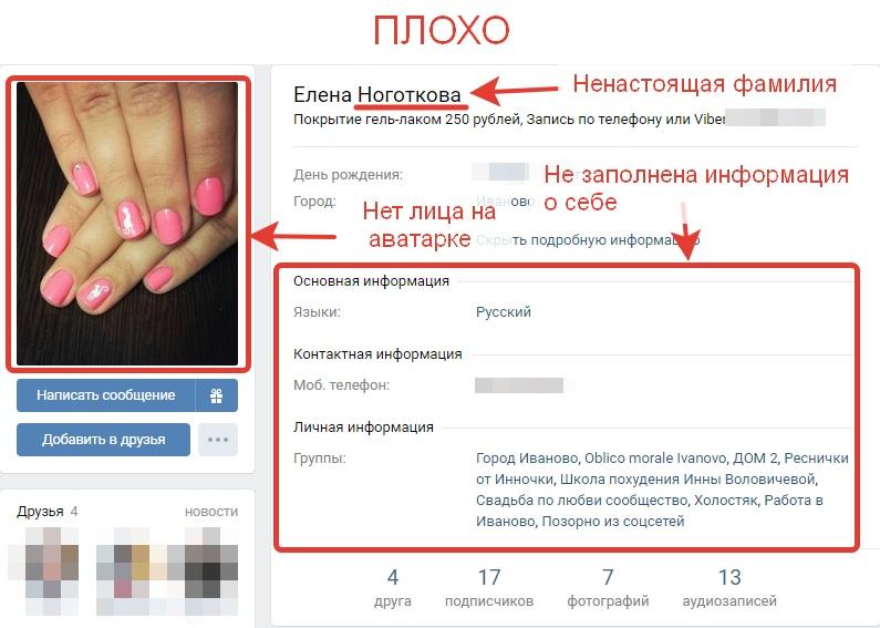 10 ошибок, которые мешают рубить бабло из соцсетей в твое ремесло, изображение №2