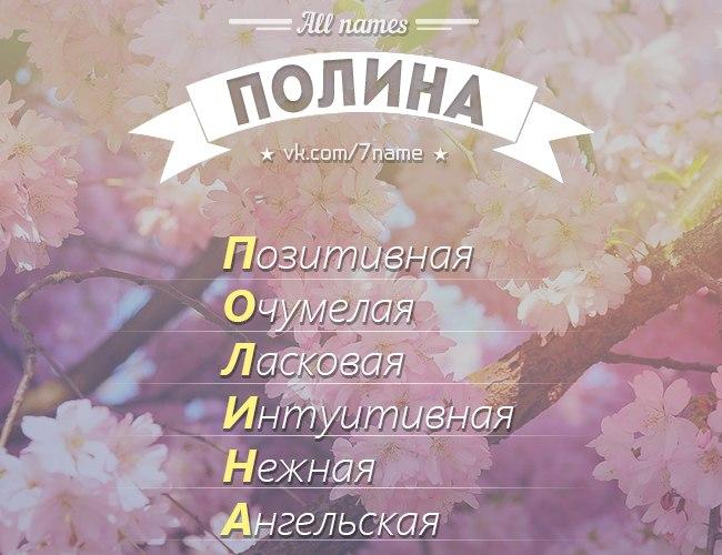 Стихи с именем полина красивые