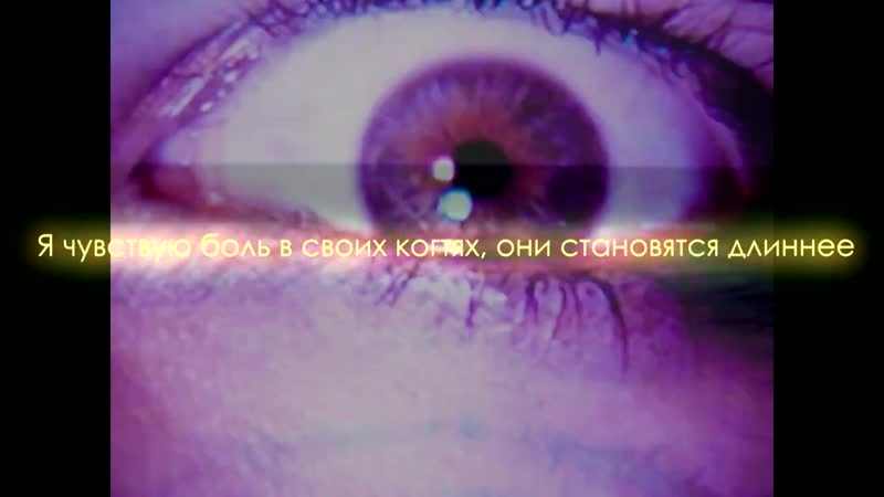 LORD GASP - Close your eyes and it might pass \\ Перевод \\ Rus Subs