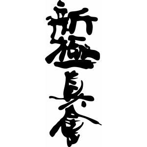 Доги киокушинкай — руководство!, изображение №8