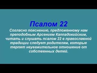 Псалом 22 слушать 40 раз Читать родителям которые терпят неуважительное отношение от детей.