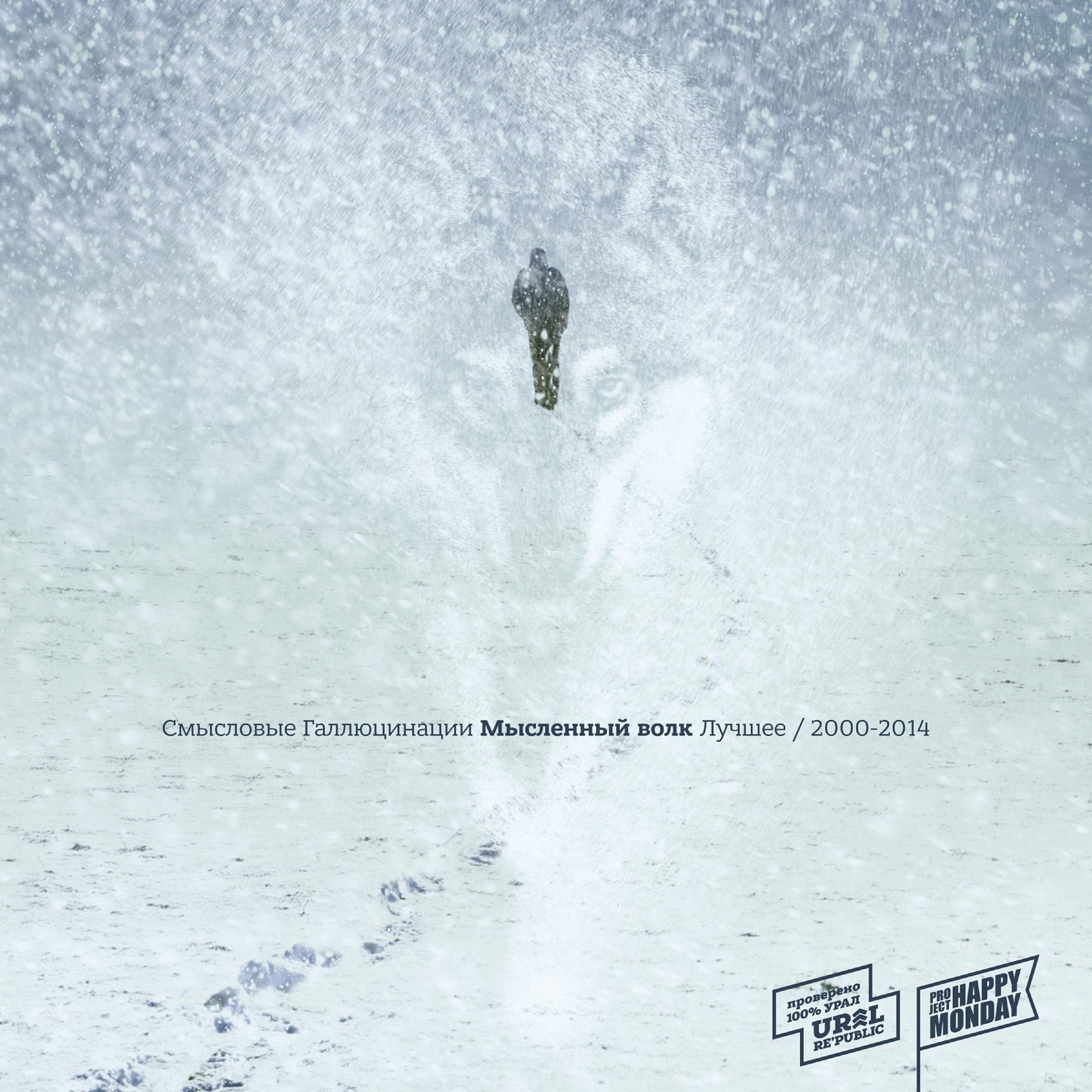 Смысловые галлюцинации album Мысленный волк. Лучшее (2000-2014)