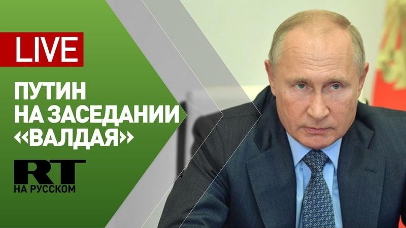 Путин участвует в заседании международного дискуссионного клуба Валдай LIVE