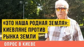 Опрос в Киеве: украинцы рассказали, как относятся к рынку земли