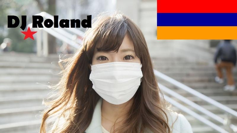 Армянский вирус 2020 ★DJ Roland★ mix Коронавирус микс 2020 koronavirus armyanskaya
