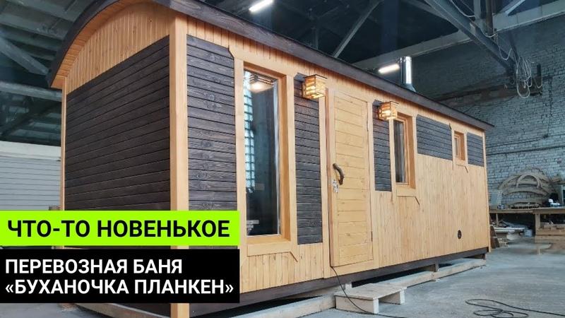 Новый проект бани Буханочка Планкен красота снаружи и внутри Обзор бани Дмитрия Глушакова