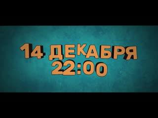 """""""Беспринципные"""" с 14 декабря в 22:00 на ТНТ"""