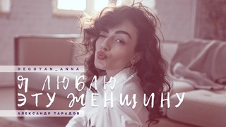 «Я люблю эту женщину!» - Anna Egoyan (автор Александр Тарадов)