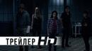 Новые мутанты Официальный трейлер HD