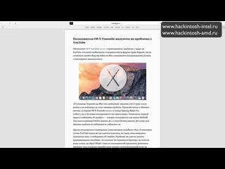 История операционных систем от Apple – проблемы, зависания, и т.д OS X