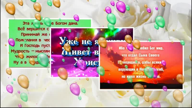 Песня ЛЮБОВЬ Ролик Любовь Коровинская Для вас мои дорогие друзья