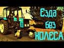 Трактор Беларус бъет рекорды или ЕЗДА БЕЗ КОЛЕСА. Заклинило редуктор. RIDING WITHOUT WHEEL vseklevo
