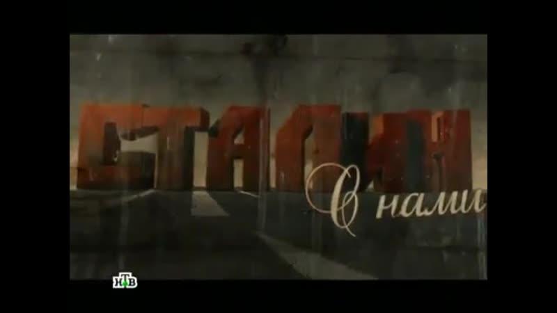 Сталин и мы Фильм из цикла Сталин с нами
