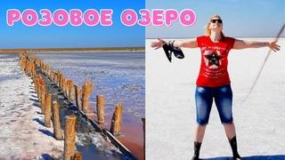 ГЕНИЧЕСКОЕ РОЗОВОЕ ОЗЕРО. АРАБАТСКАЯ СТРЕЛКА. Солёное озеро.