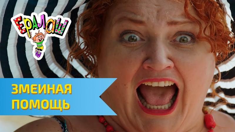 Ералаш Змеиная помощь Выпуск №327