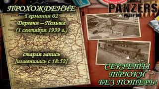 Codename: Panzers – Phase One. Германия – Миссия 2: Деревня – Польша (старая запись)