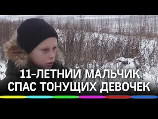 11-летний мальчик спас двух тонущих девочек в Пермском крае