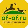 АФ-АФ зоомагазин, зоотовары, ветеринарная аптека