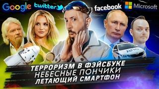 Терроризм в Фейсбуке / Небесные пончики / Летающий смартфон