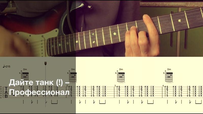 Дайте танк Профессионал Разбор песни на гитаре Табы аккорды и бой