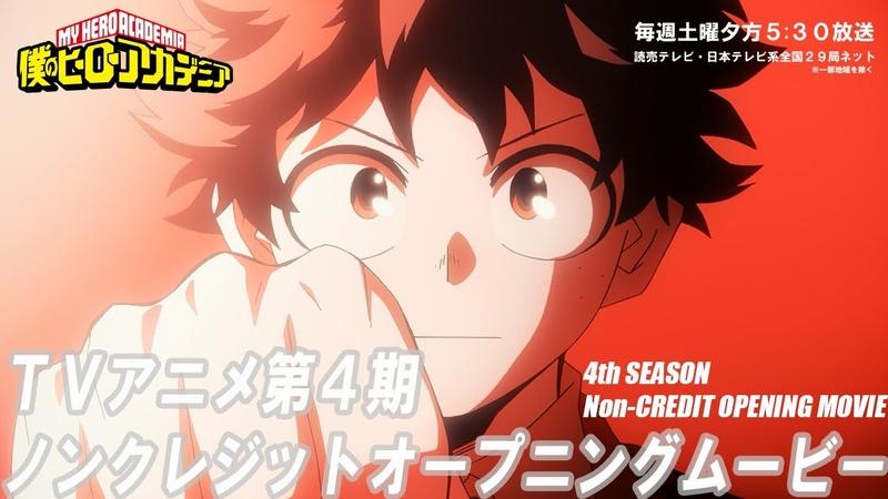 『僕のヒーローアカデミア』 ヒロアカ TVアニメ第4期ノンクレジットOPムー