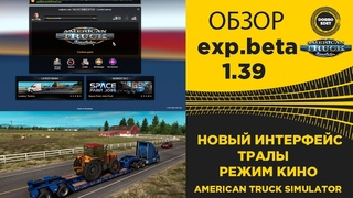 ✅ ОБЗОР ATS Experimental Open Beta