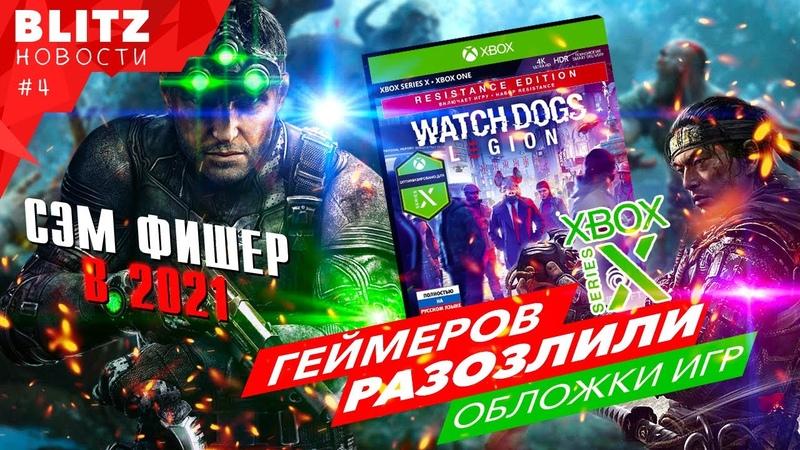 Сэм Фишер вернется в 2021 геймеров разозлили обложки игр для Xbox Series X Игровые новости 21 07