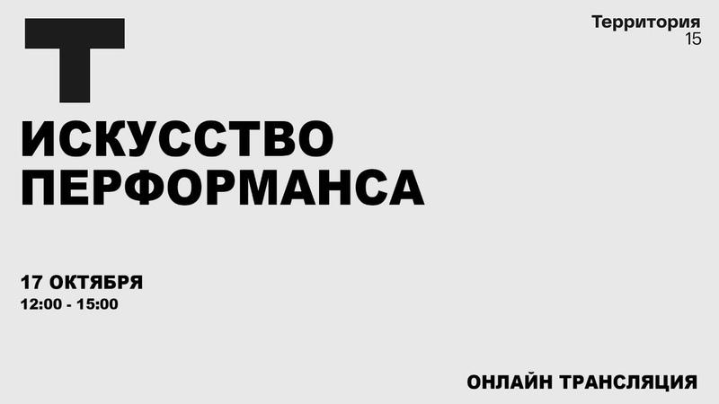 Оля Кройтор Искусство перформанса