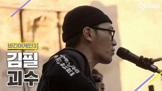 [DJ티비씨] 김필(Kim Feel) - 괴수 ♬ #비긴어게인3 #DJ티비씨