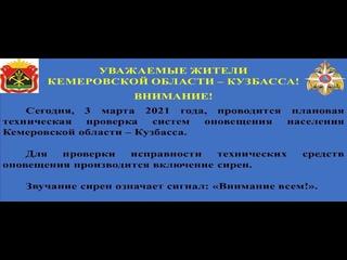 Плановая техническая проверка систем оповещения Кемеровской области (Первый канал, )