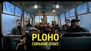 Ploho - Горький опыт (official music video ENG\ESP sub)