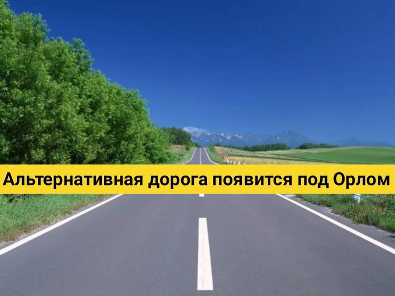 Альтернативная дорога появится под Орлом