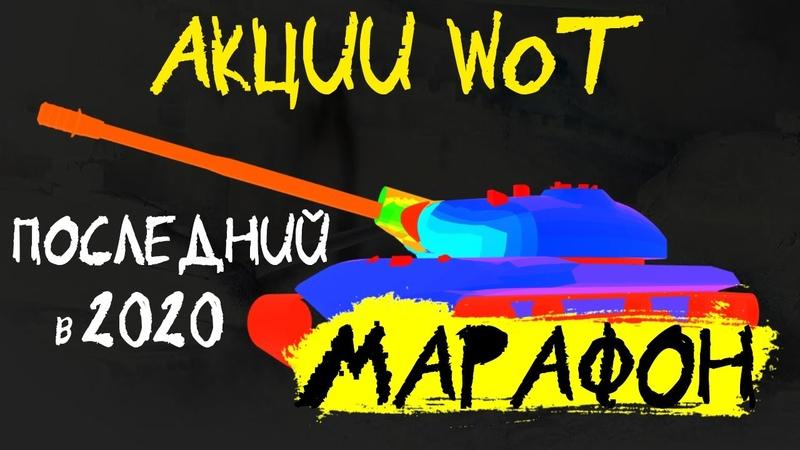 АКЦИИ WoT Последний МАРАФОН 2020 года
