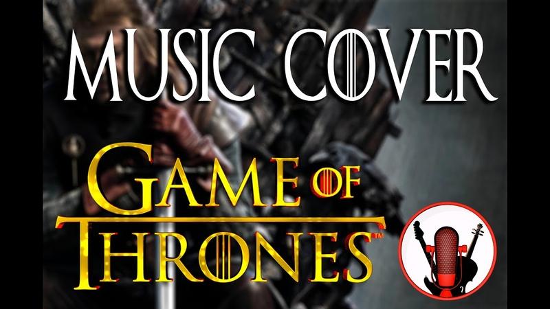 Инструментальный кавер на музыку из Игры престолов Main Title Game Of Thrones cover music