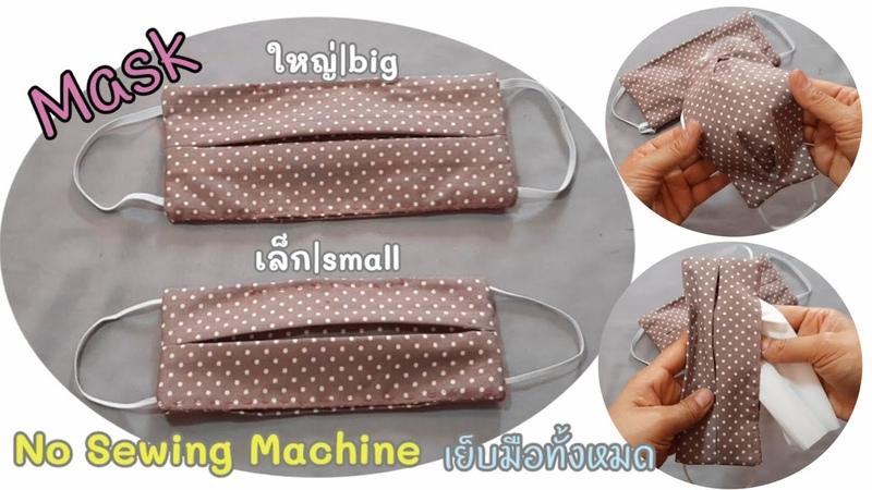 วิธีทำหน้ากากอนามัย แบบผ้า มี 2 ขนาดใหญ่และเล็ก มีช่องใส่แผ่นกรอง No Sewing Machine