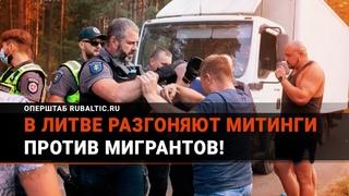 Это ДРУГОЕ: в Литве жестко разгоняют митинги против мигрантов!