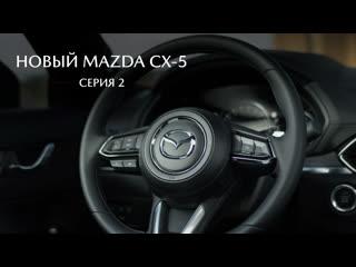 Новый Mazda CX-5. Серия 2.